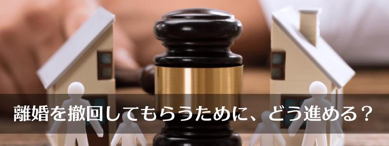 離婚の撤回についての記事