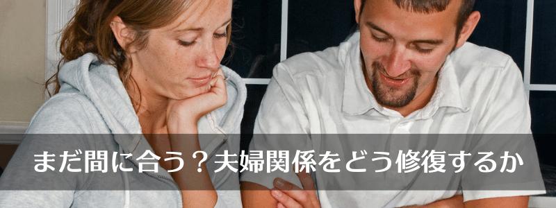 夫婦関係の修復