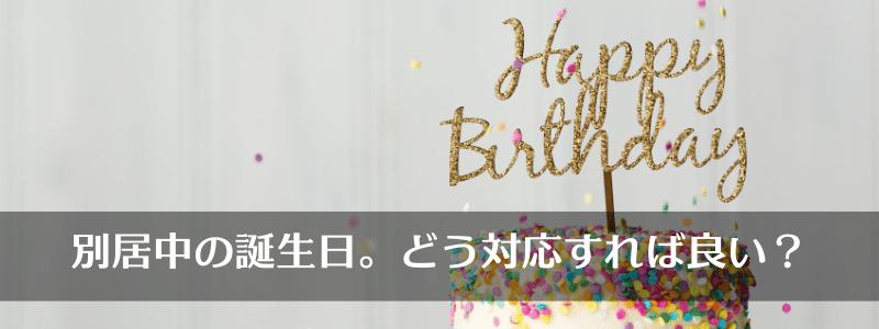 別居中の誕生日