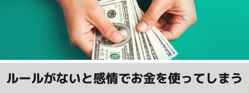 感情でお金を使うの注釈
