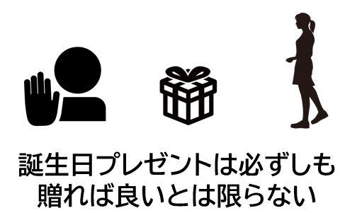 誕生日プレゼントを贈れば良いとは限らないの注釈