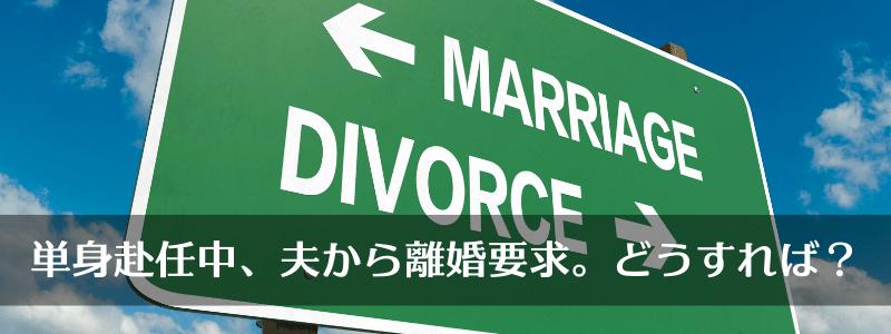 単身赴任中の離婚