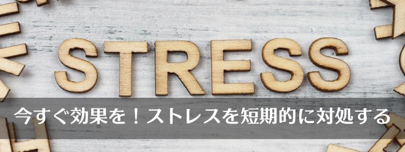 短期的なストレス解消法