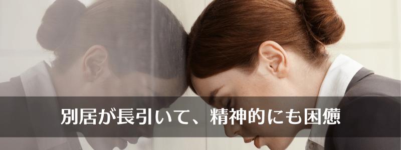 疲労困憊の記事