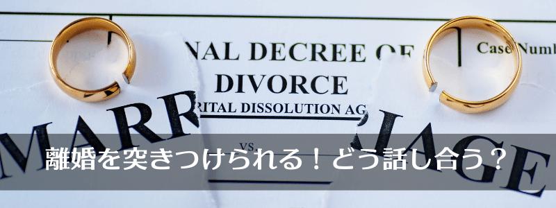 離婚を突きつけられる。どう話し合う?