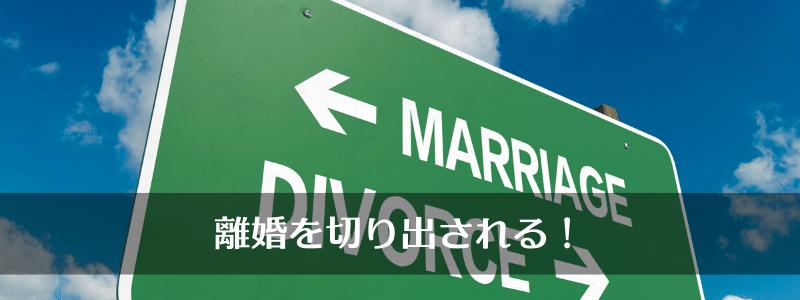 離婚を急かされる