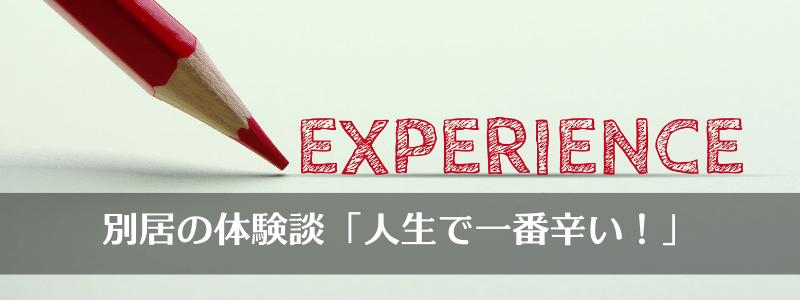 別居の体験記事紹介