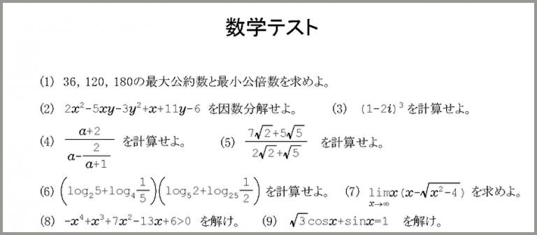 数学のテスト
