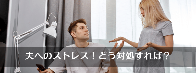 夫への苦痛に関する関連記事