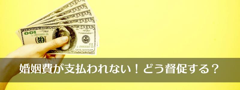 婚姻費の督促方法