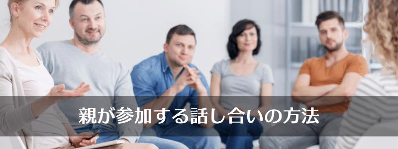 parents_discussion