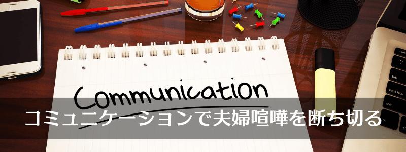 コミュニケーションと夫婦喧嘩