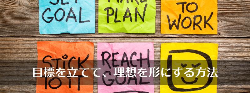 目標の立て方について