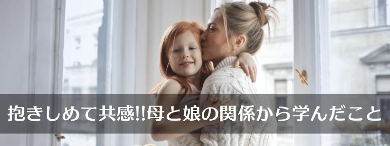 母と娘の関係から夫婦関係を学ぶ